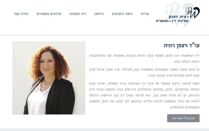 הקמת אתר למשרד עורכי דין