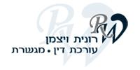 הקמת אתר למשרד עורכת הדין רונית ויצמן