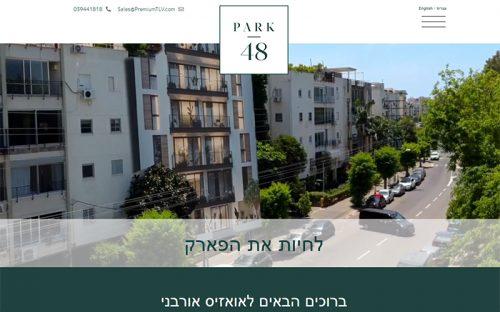 בניית אתר פרוייקט פארק 48